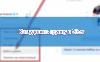 Как удалить группу в Viber — пошаговая инструкция