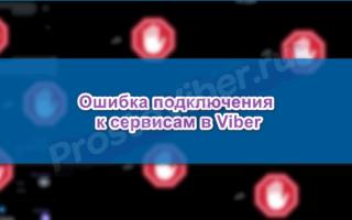 Viber: ошибка подключения к сервисам