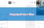 Секретный чат в Viber — как им пользоваться, как настроить