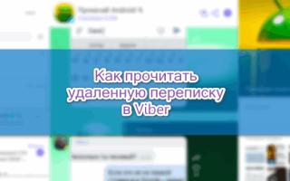 Как посмотреть удаленную переписку в Viber, рабочие варианты