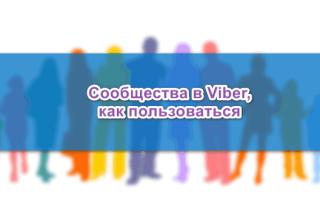 Возможности сообщества в Viber — пошаговая инструкция