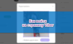 Как в Viber войти на свою страницу через  телефон и ПК