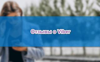 Отзывы о Viber, плюсы и минусы мессенджера, мнение пользователей