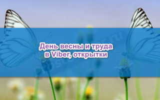 День весны и труда в Viber, скачать открытки бесплатно