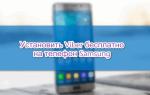 Установить Viber на телефон бесплатно на Samsung русскую версию