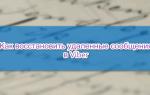 Как вернуть удаленные сообщения в Viber — инструкция
