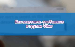 Как закрепить и открепить сообщение в группе в Viber