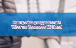 Как настроить уведомления от Viber на Mi Band браслете