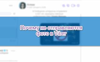 Почему в Viber не отправляются фото, как избавиться от ошибки