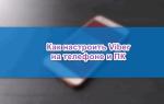 Настройка Viber на смартфоне и компьютере — инструкция