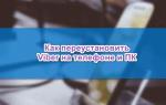 Переустановка Viber, как найти свежую сборку Вайбер
