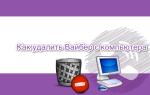 Как удалить мессенджер Вайбер с компьютера полностью — руководство