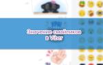 Какое значение у смайликов в Viber — пошаговая инструкция