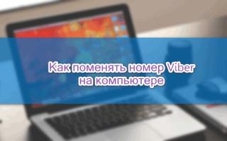 Как сменить номер на Viber на компьютере или ноутбуке