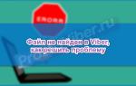 Не открывается файл в Viber, что делать
