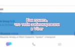 Как понять, что тебя заблокировали в Viber — инструкция