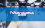 Контакты в Viber, как добавить, найти, восстановить, скрыть