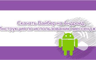 Скачать Вайбер на Андроид — инструкция по использованию