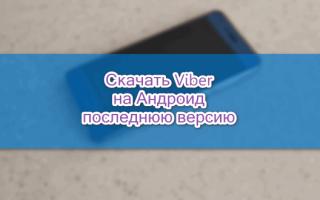 Скачать Viber на Android на русском, последняя версия
