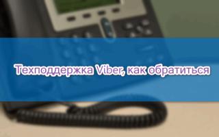 Служба поддержки Viber — как обратиться с телефона и ПК
