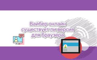 Вайбер онлайн — есть ли Viber для браузера