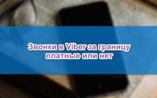 Звонки через Viber за границу, как позвонить бесплатно