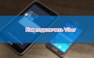 Как подключить Viber на телефоне, планшете, компьютере