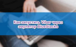 Как пользоваться Viber через эмулятор BlueStacks