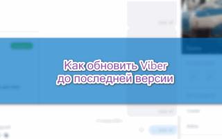 Как обновить Viber — инструкция для пользователей