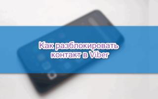 Как разблокировать контакт в Viber, как увидеть список заблокированных
