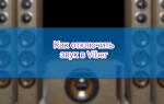 Как отключить звук в Viber на компьютере и смартфоне