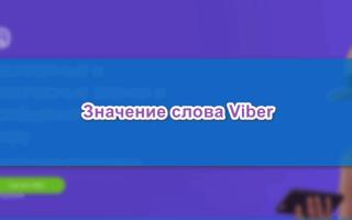 Как переводится Viber, как правильно произносить название