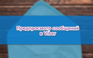 Предпросмотр сообщений в Viber, включение и отключение опции