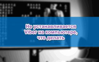 Не устанавливается Viber на компьютер, что делать — инструкция