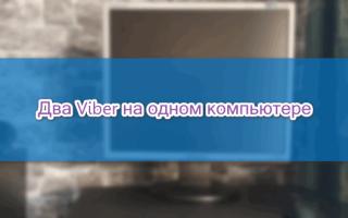 Как установить два Viber на одном компьютере — инструкция