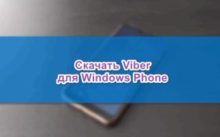 Как скачать Viber для Windows Phone — пошаговая инструкция
