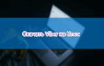 Как скачать Viber Linux, существует ли такая версия Viber