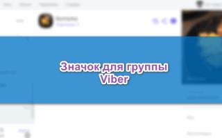 Как установить значок в группе в Viber — инструкция