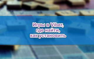 Игры в Viber, как играть в игры через мессенджер