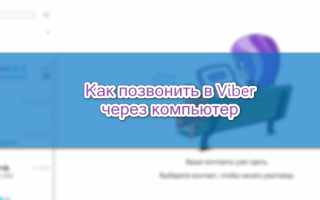 Позвонить на Viber с компьютера и телефона бесплатно