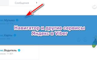 Навигатор в Viber, новые сервисы от Яндекс в Вайбере