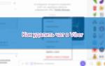 Как удалить чат в Viber полностью и частично — руководство