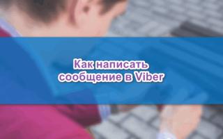Как бесплатно написать сообщение в Viber — руководство