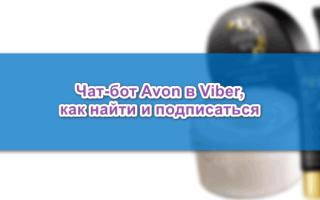 Бот Avon в Viber, как найти и как пользоваться сообществом Эйвон