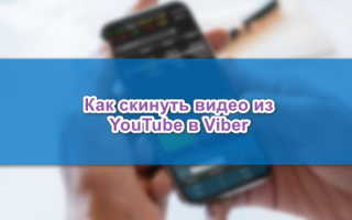 Как поделиться видео из YouTube через Viber