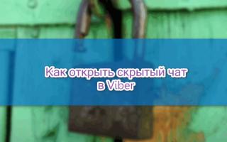 Как открыть скрытый чат в Viber на телефоне — инструкция