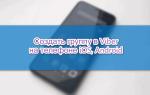 Как создать группу в Viber на телефоне — пошаговая инструкция