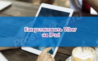 Установить Viber на iPad на русском языке — пошаговое руководство