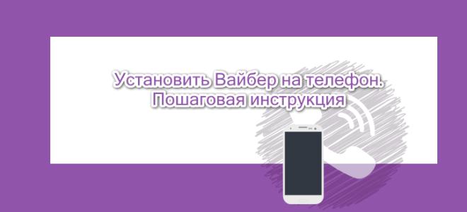 Установить Вайбер на телефон бесплатно — инструкция