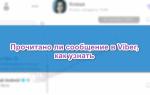 Как увидеть, прочитано ли сообщение в Viber — инструкция